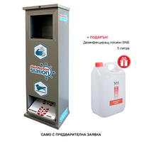 Disinfection Station Pro M